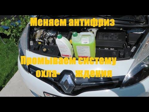 Замена антифриза Рено Сценик3/Меган3. Промывка системы охлаждения.