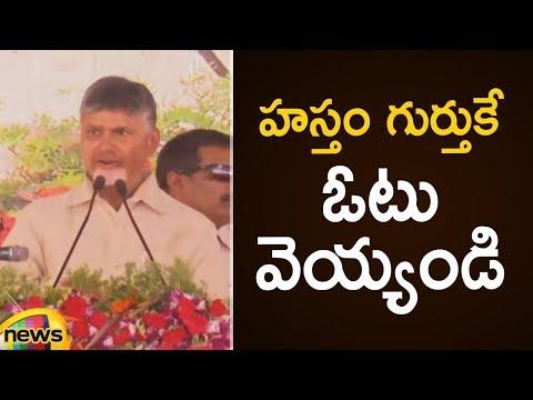 CM Chandrababu Naidu Requests Karnataka People To Cast Their Vote For Congress Party | Mango News