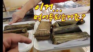 중국인 빵집에서 야무지게 빵먹기....