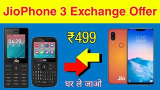 Jio Phone 3 Exchange Offer 2019 : ₹499 Exchange Offer On JioPhone 3 | Jio Phone 3 Launch Date India