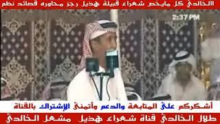طاروق نموذجي ( باختصار هذا شعر المحاورة ) عمر الخالدي رحمه الله وحامد القارحي