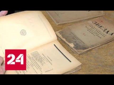 """Конец литературной эпохи: журнал """"Звезда"""" может закрыться - Россия 24"""