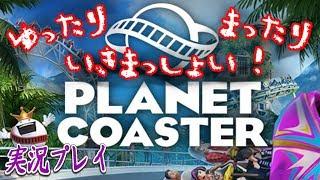 #07【Planet Coaster《LIVE》】ゆったりまったり遊園地経営始めました!【実況:五十六視点】 thumbnail