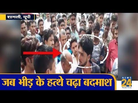Shamli ,UP : जब भीड़ के हत्थे चढ़ा बदमाश    News 24