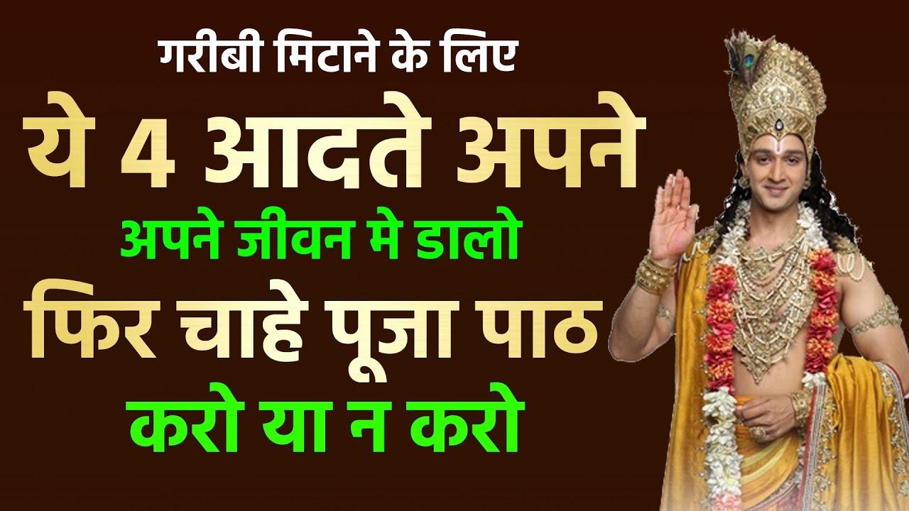 श्री कृष्ण कहते है, चाहे पूजा करो या न करो, जीवन मे ये 4 आदते डालो गरीबी दूर हो जाएगी | vastu tips