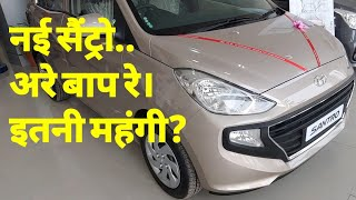 New santro 2018 car full quick review and test drive and on road price.