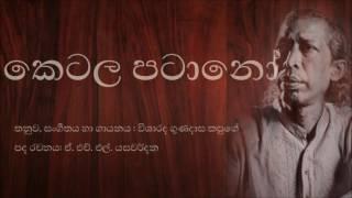 KetalaPatano - Gunadasa Kapuge