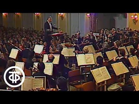 Концерт Государственного академического симфонического оркестра СССР. Дирижер Е.Светланов (1985)