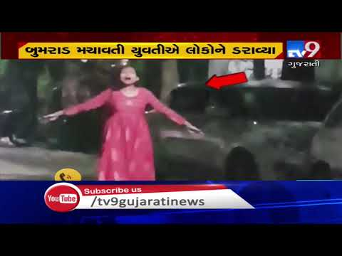 It's VIRAL : Woman's abnormal behaviour scares people in Adajan, Surat | Tv9GujaratiNews