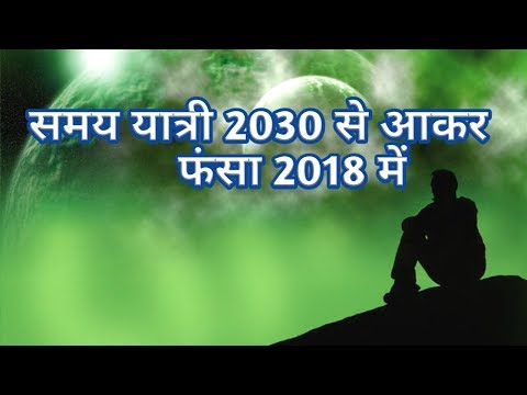 एक लड़का 2030 से आकर फंसा || True story of Noah time traveller in Hindi ||proof of time travel