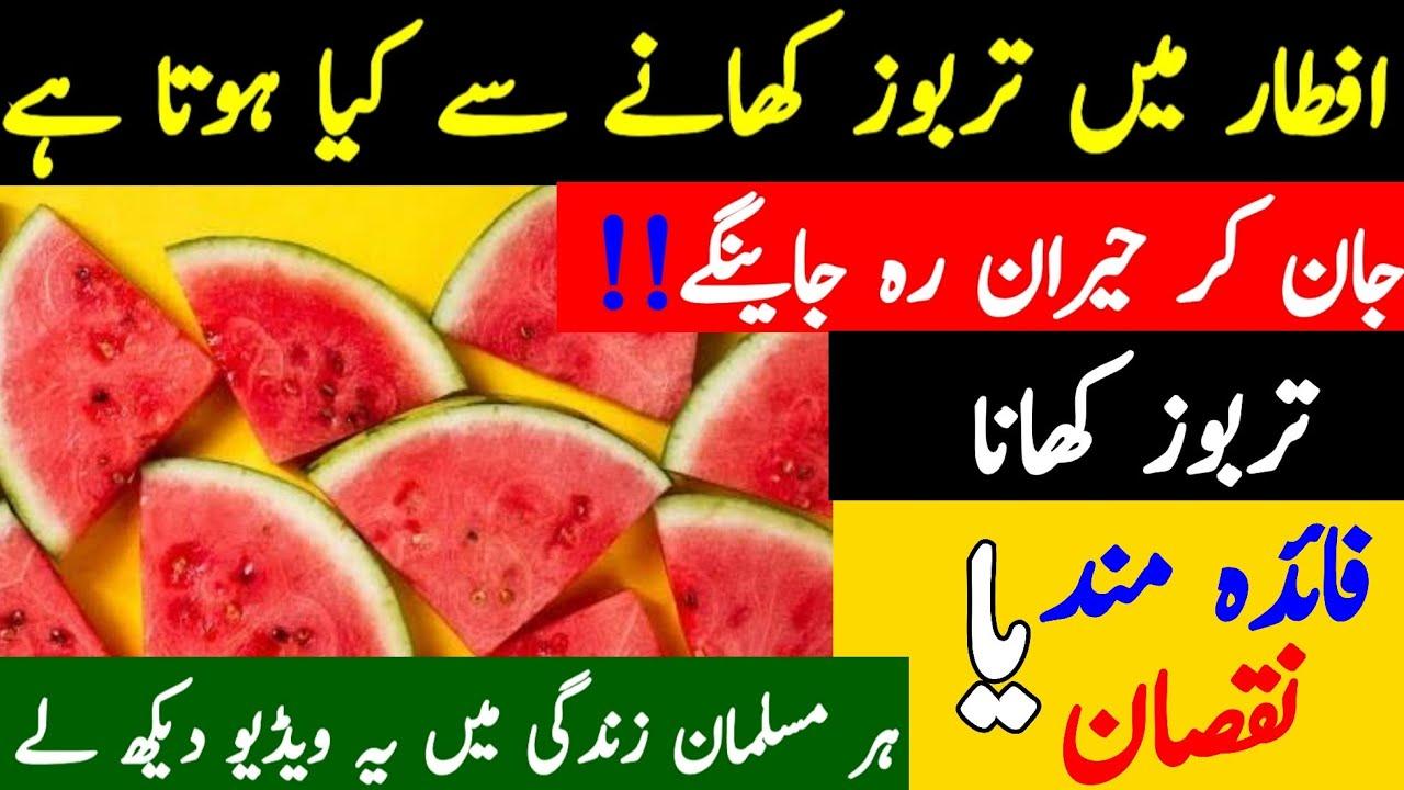 Surprising benefits of eating watermelon in Iftar | Iftari Main Tarbooz Khana | Tarbooz Ke Fawaid