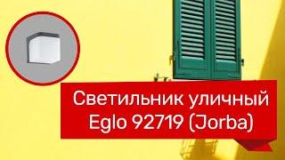 Светильник уличный EGLO 92719 (EGLO 96256 JORBA) обзор