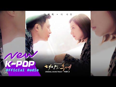 [태양의 후예 OST Special VOL.1] DAVICHI(다비치) - This Love(이 사랑) (Official Audio)