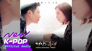 Download [태양의 후예 OST Special VOL.1] DAVICHI(다비치) - This Love(이 사랑) (Official Audio)