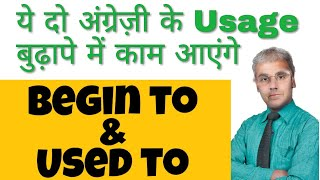 Began to और Used to का प्रयोग | use of used to | use of begin to | english speaking | sartaz sir thumbnail