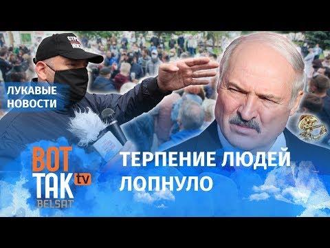 Как Лукашенко оскорбил всю Беларусь / Лукавые новости