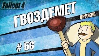 Fallout 4 Где найти ГвоздОмет или ГвоздЕмет 56