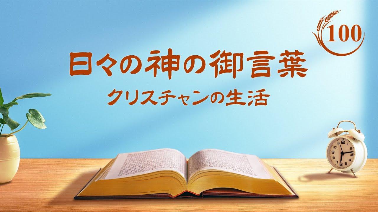 日々の神の御言葉「神の宿る肉の本質」抜粋100
