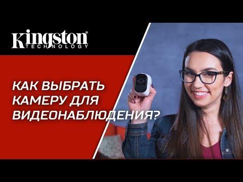 Как выбрать камеру для видеонаблюдения?