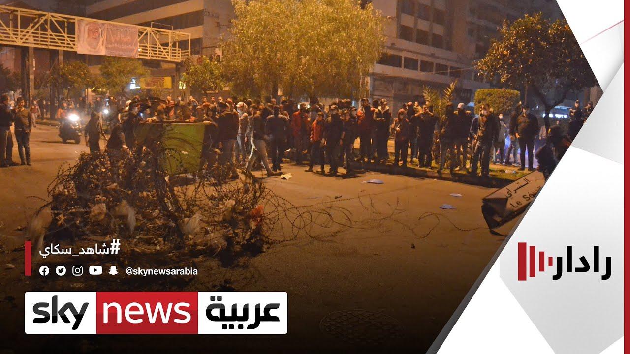 أكثر من 40 إصابة بمواجهات بين محتجين وقوى الأمن بطرابلس | رادار الأخبار  - نشر قبل 5 ساعة