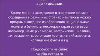 ГДЕ ОБМЕНЯТЬ МОНЕТЫ ЕВРО И ДРУГУЮ МЕТАЛЛИЧЕСКУЮ ВАЛЮТУ(Дополнительная информация здесь: http://skupka-ocenka.ru/articles/usloviya-obmenaprodazhi-valyutnyx-monet-za-rubli/, 2016-04-02T23:12:55.000Z)