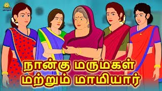 Bedtime Stories | Tamil Fairy Tales | Tamil Stories | Koo Koo Tv