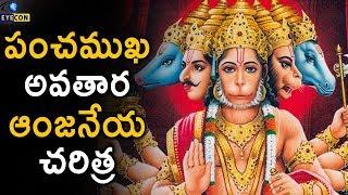 పంచముఖ అవతార ఆంజనేయ చరిత్ర..! | The Unknown Story of Lord Hanuman..! | Eyecon Facts