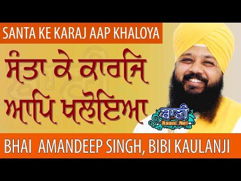 Santa-Ke-Karaj-Aap-Khaloya-Bhai-Amandeep-Singh-Ji-Bibi-Kaulan-Ji-Faridabad-Haryana