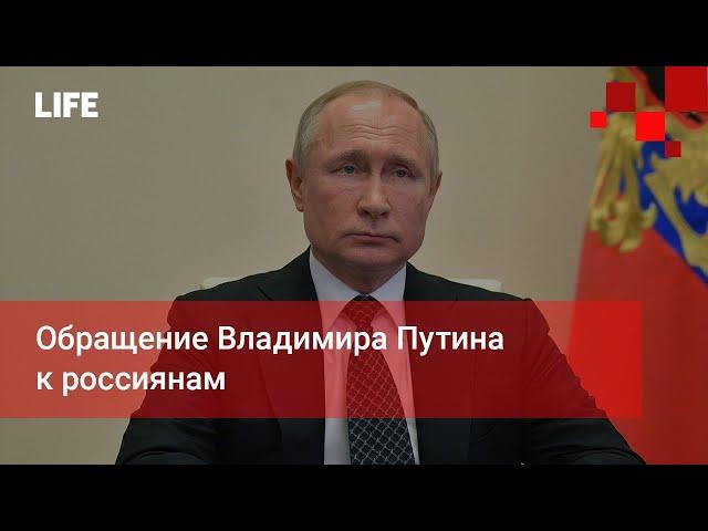 Обращение Путина к россиянам в связи с коронавирусом. Кому помогут?
