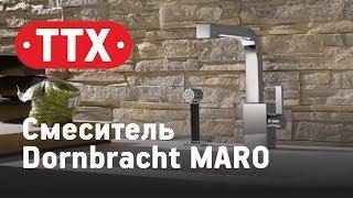 Смеситель для кухни, Dornbracht Maro. Обзор, характеристики, цена. ТТХ - Аквариус