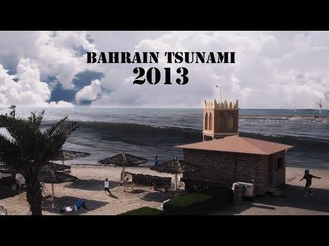 Bahrain Tsunami 2013 الفلم البحريني فيضان البحرين Full-HD