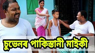 চুভেনৰ পাকিস্তানী মাইকী, Telsura Comedy Video,Voice Assam Video