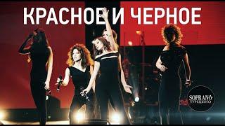 Смотреть клип Soprano Турецкого - Красное И Черное