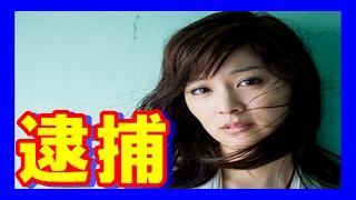 {関連動画} 【衝撃】石橋杏奈の逮捕の真相。彼氏、父親は大物有名人?...