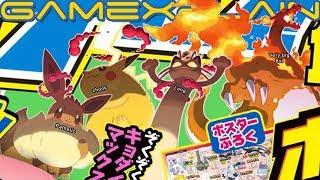 NEW Pikachu, Eevee, Meowth, & Charizard Forms in Pokémon Sword & Shield (Gigantamax)