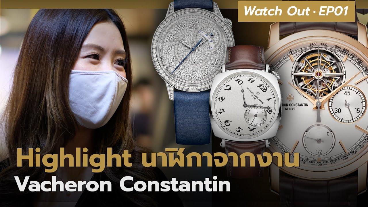 Highlight นาฬิกาจากงาน Vacheron Constatin |  Watch Out EP.01 - Auction House