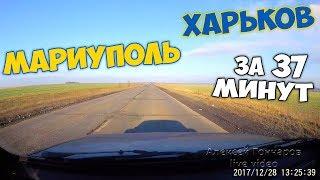 Дорога МАРИУПОЛЬ - ХАРЬКОВ за 37 минут, Украина с юга на север за рулем, залипательный таймлапс