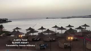 """A call to travel"" poem by Imam Al-Shafi'ī translated by Ammar AlShukry Egypt Travel Blog"