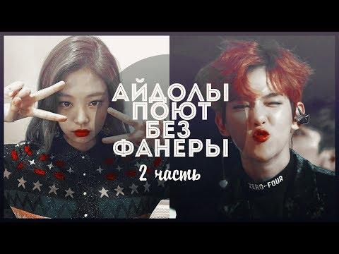 КАК АЙДОЛЫ ПОЮТ БЕЗ ФАНЕРЫ(2 ЧАСТЬ)|||K-POP, EXO,BTS,BLACKPINK