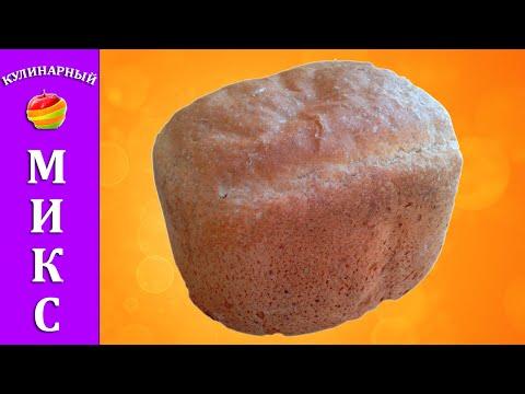 Пекем ржаной хлеб в хлебопечке