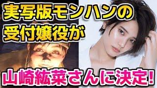 山崎紘菜『モンスターハンター』でハリウッドデビュー!受付嬢役で出演 ...
