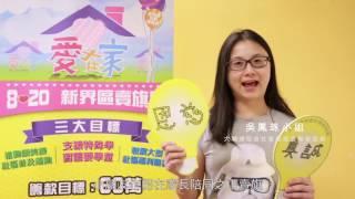 大埔浸信會社會服務處 8月20日 愛在家 賣旗宣傳片