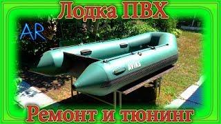 Лодка ПВХ - ремонт и тюнинг