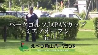 Park Golf JAPAN CUP ミズノオープンinえべつ角山パークランド③ 한일 교류 파크 골프 대회