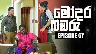 Modara Bambaru | මෝදර බඹරු | Episode 67 | 23 - 05 - 2019 | Siyatha TV Thumbnail