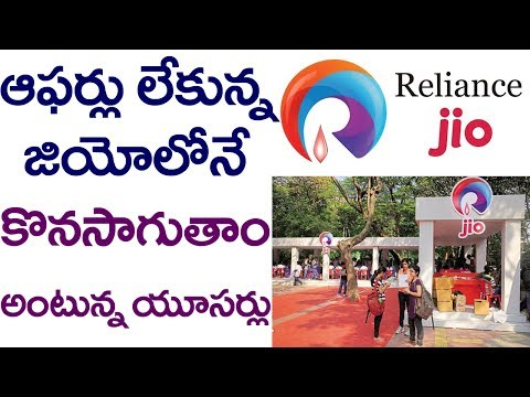 Reliance JIO Users about JIO Mobile Network! | Latest News and Updates | VTube Telugu