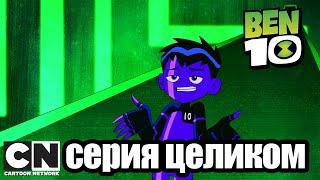 Бен 10   Внутреннее вторжение часть 5: Верховный Оверрайд (серия целиком)   Cartoon Network