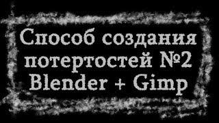 Разработка игр (Урок 49 - Cпособ создания потертостей №2. Blender + Gimp.)