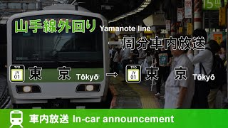 【E231系Ver】山手線 外回り一周車内放送(ナンバリング対応) 東京→東京 Annoucement of Yamanote line clockwise train