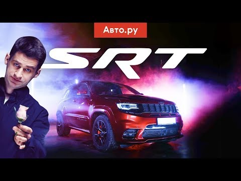 Jeep Grand Cherokee SRT — Король Рёв